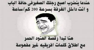 صورة اجمل الصور المضحكة على الفيس بوك , صور طريفه ومضحكه