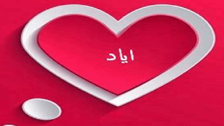 صوره معنى اسم اياد , ماالمقصود باسم اياد