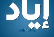 بالصور معنى اسم اياد , ماالمقصود باسم اياد 3878 2 110x75