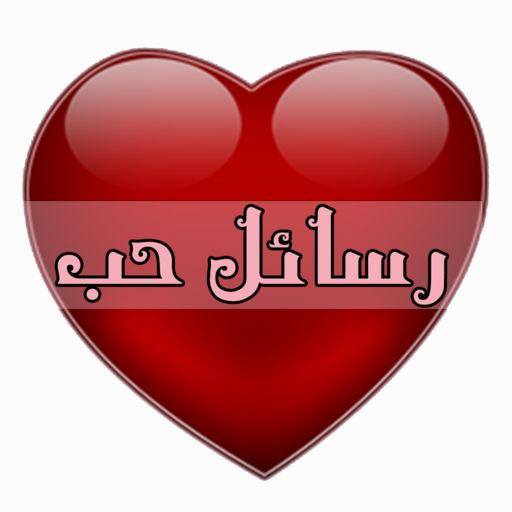 صورة رسائل حب ساخنة , رسايل حب جميله جدا