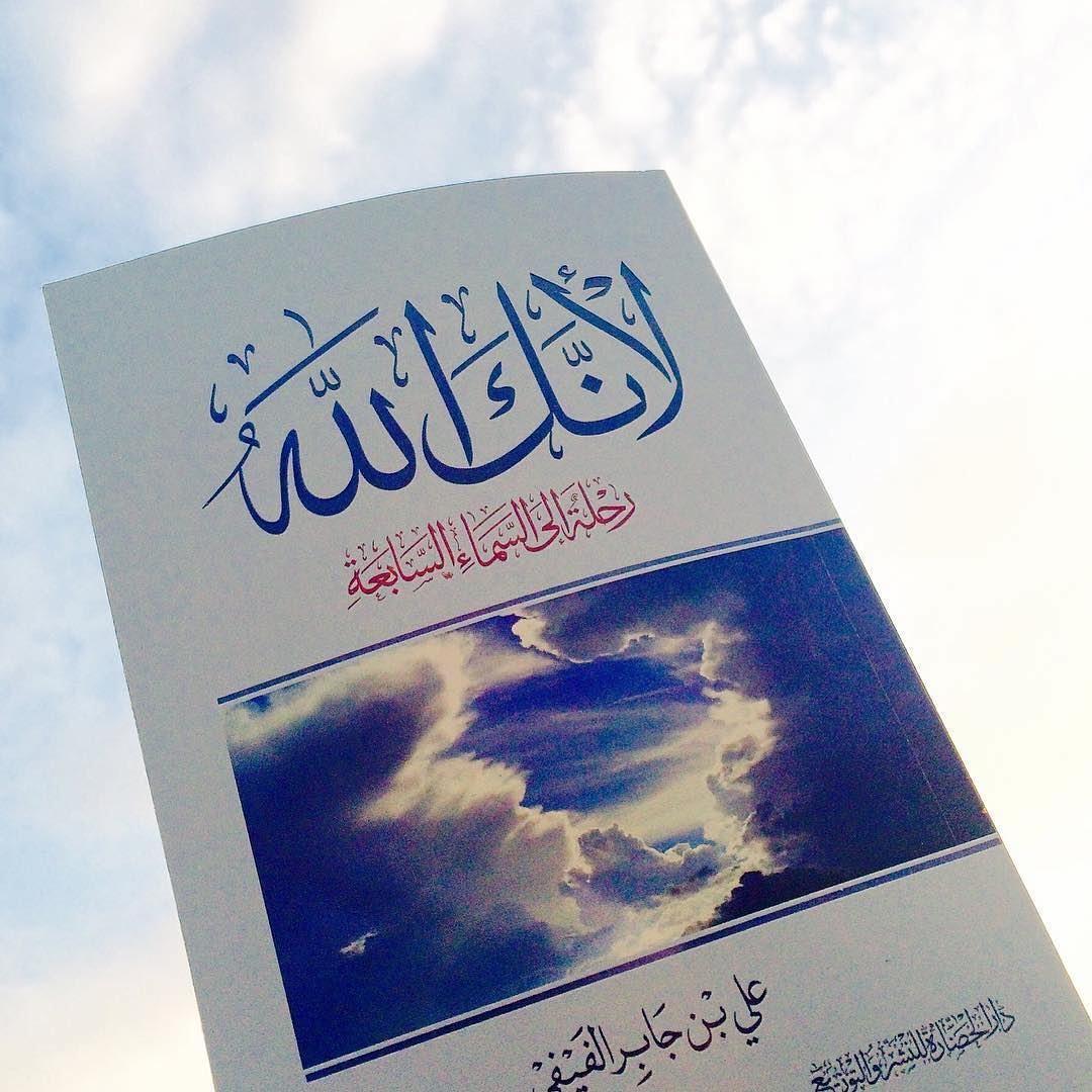بالصور روايات دينية , روايات جميله وممتعه 3961 1