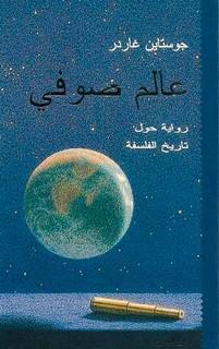 بالصور روايات دينية , روايات جميله وممتعه 3961 10
