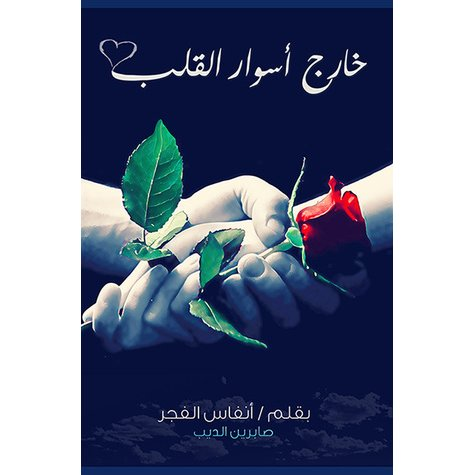بالصور روايات دينية , روايات جميله وممتعه 3961 13