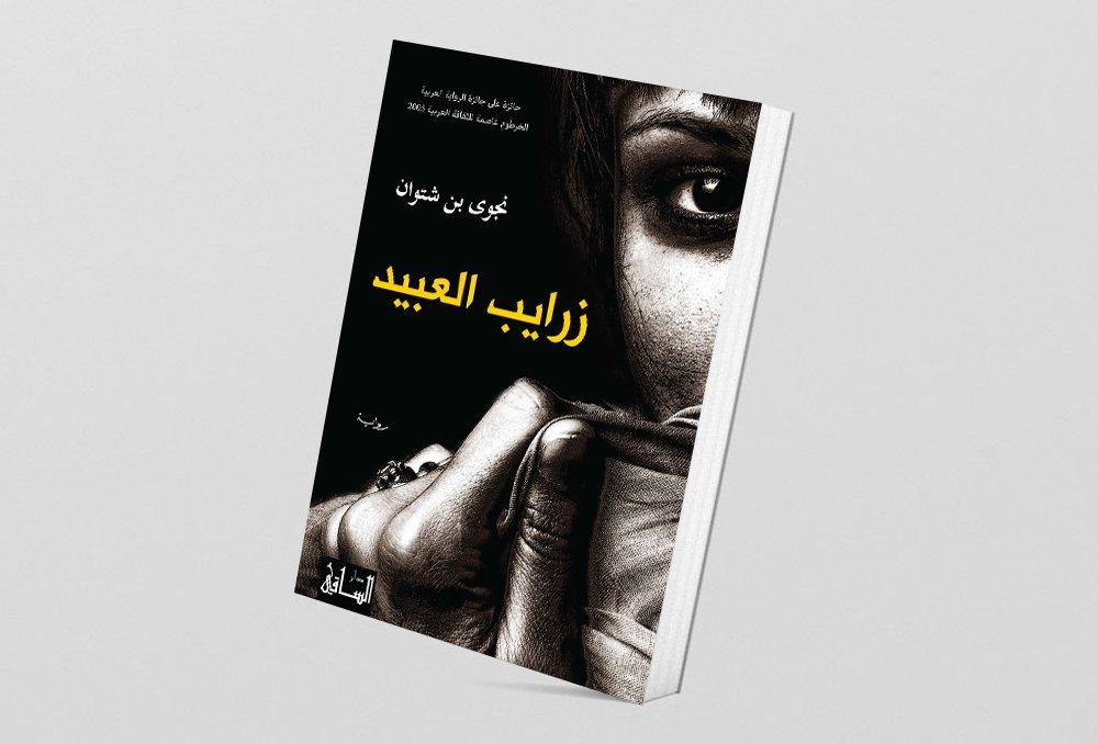 بالصور روايات دينية , روايات جميله وممتعه 3961 3