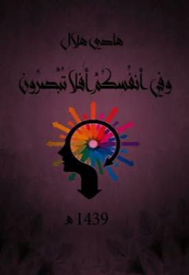 بالصور روايات دينية , روايات جميله وممتعه 3961 8