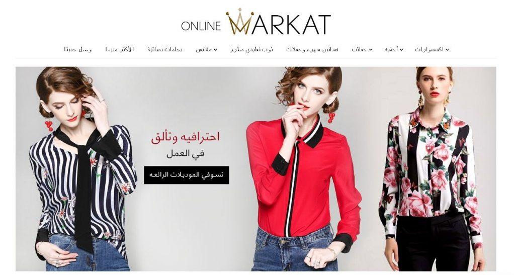 بالصور مواقع ملابس , اشهر وافضل مواقع الملابس 3998 1