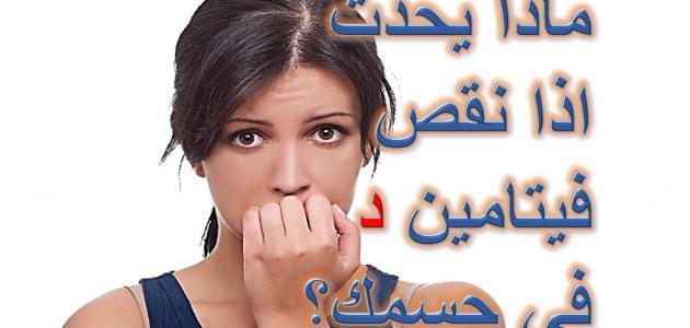 صوره اعراض نقص فيتامين د عند النساء , اسباب وطرق علاج نقص فيتامين د