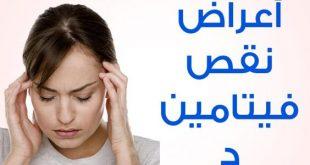 اعراض نقص فيتامين د عند النساء , اسباب وطرق علاج نقص فيتامين د