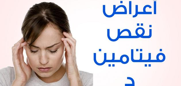 بالصور اعراض نقص فيتامين د عند النساء , اسباب وطرق علاج نقص فيتامين د 4002