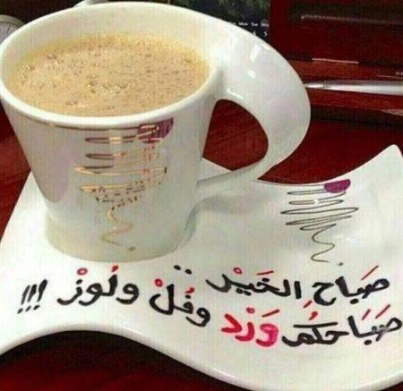 بالصور صور صباحيه جميله , اجدد واروع صور الصباح 4063 3