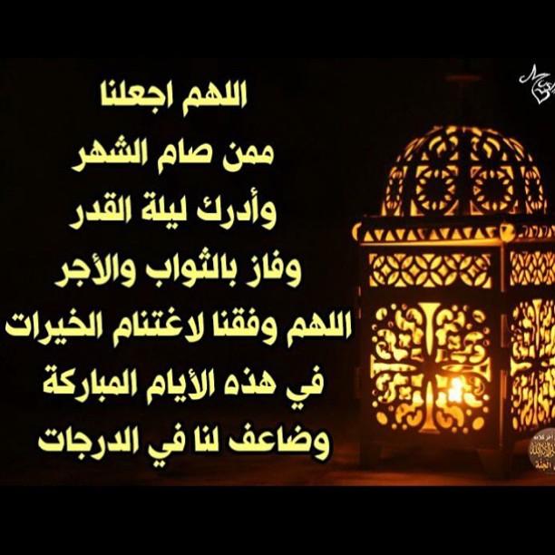 صوره دعاء رمضان مكتوب , ادعيه رمضانيه جميله