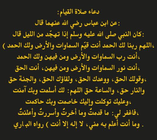 بالصور دعاء رمضان مكتوب , ادعيه رمضانيه جميله 4106