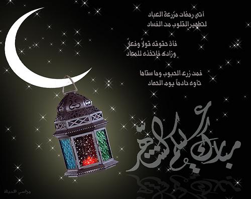 بالصور انشودة رمضان , اناشيد رائعه لرمضان 4219