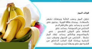 صوره فوائد الموز , الاسرار الكامنة للموز
