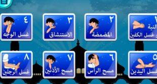 صوره كيفية الوضوء الصحيح , كيف تتوضا للصلاة؟