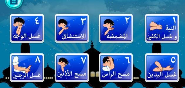 بالصور كيفية الوضوء الصحيح , كيف تتوضا للصلاة؟ 4828 3