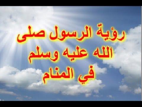 صورة اسباب رؤية النبي في المنام , من اهم اسباب رؤية النبى عليه السلام في المنام