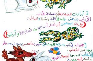 صورة قصص قصيرة للاطفال , اجمل قصص قصيرة للاطفال