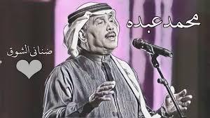 ضناني الشوق كلمات اجمل ضنانى الشوق كلمات بنات كول