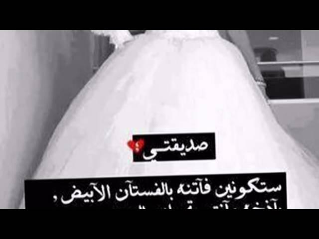 صور كلمات للعروس من صديقتها , اجمل عبارات للعروس من صديقتها