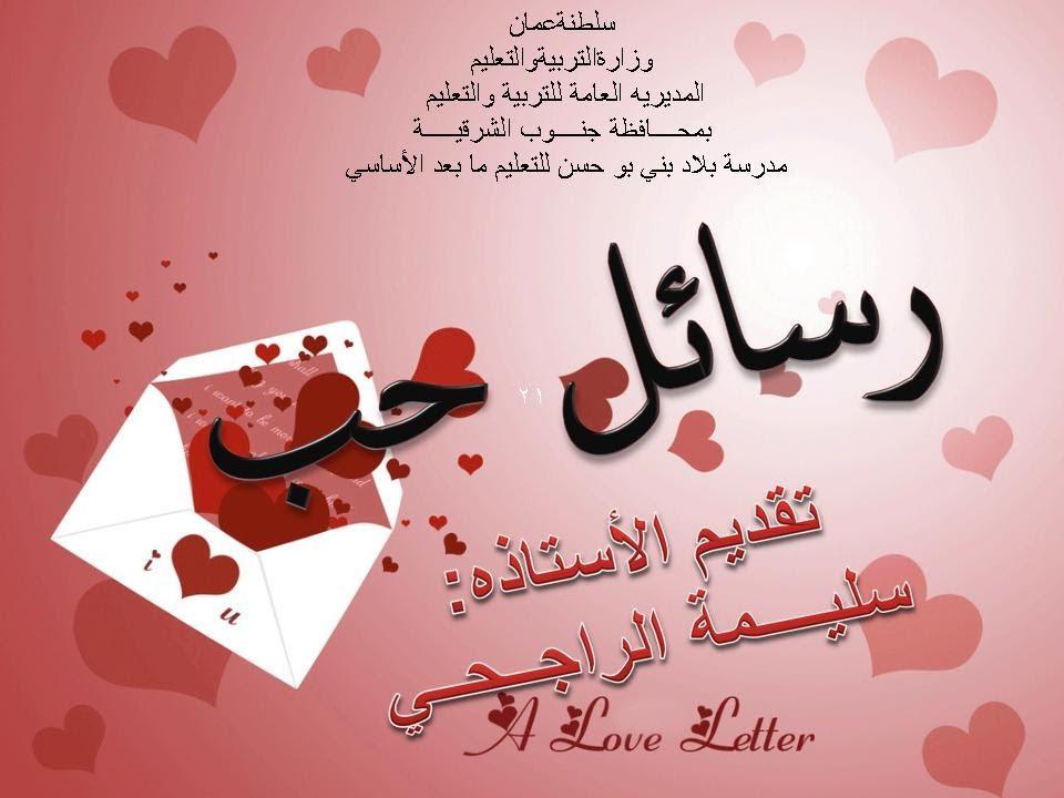 صورة احلى رسائل حب , اجمل مسجات حب وعشق 678 1