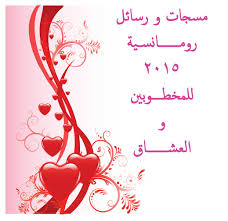 صورة احلى رسائل حب , اجمل مسجات حب وعشق 678 3