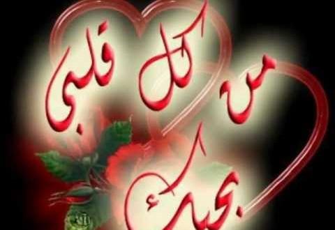 صورة احلى رسائل حب , اجمل مسجات حب وعشق 678 5