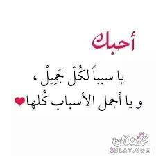 صورة احلى رسائل حب , اجمل مسجات حب وعشق 678 7