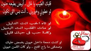 صورة احلى رسائل حب , اجمل مسجات حب وعشق 678 8