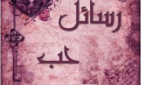 صورة احلى رسائل حب , اجمل مسجات حب وعشق 678