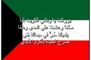 صوره شعر عن الكويت , ماذا تقول عن الكويت