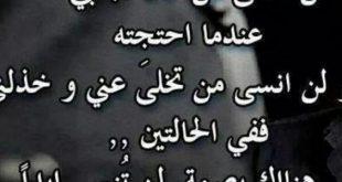 بالصور كلام حزن , اروع العبارات الحزينة 1206 12 310x165