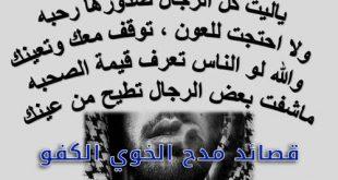 صورة قصائد مدح الرجال الكفو , شعر في مدح الرجال الكفو