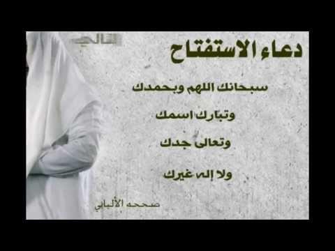 صورة دعاء الاستفتاح , ادعية استفتاح الصلاة