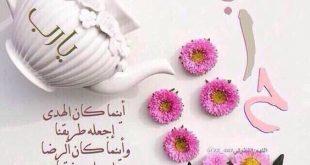 صوره صباح الخير مسجات , صور صباح الخير