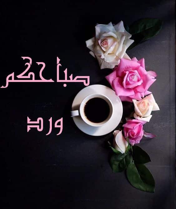 بالصور صباح الخير مسجات , صور صباح الخير 126 7