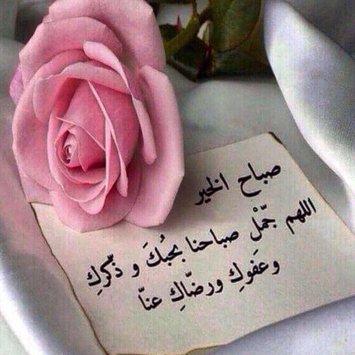 بالصور صباح الخير مسجات , صور صباح الخير 126 9