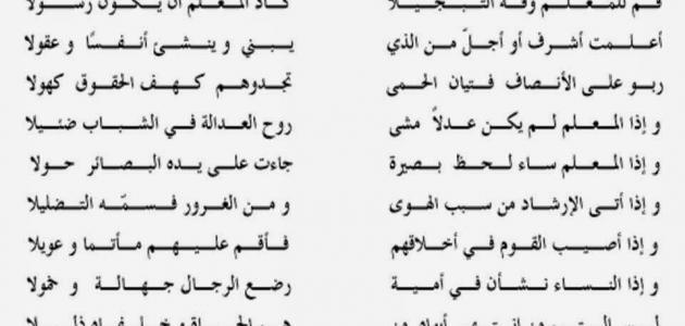 صور شعر احمد شوقي , اجمل اشعار احمد شوقي