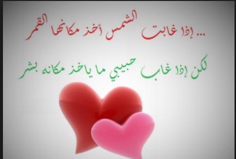 بالصور رسائل حب ورومانسية , اجمل رسائل عن الحب و الرومانسية 1281 1