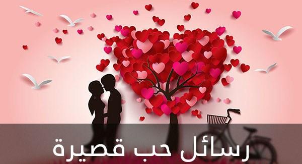بالصور رسائل حب ورومانسية , اجمل رسائل عن الحب و الرومانسية 1281 4