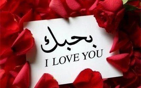 بالصور رسائل حب ورومانسية , اجمل رسائل عن الحب و الرومانسية 1281 5