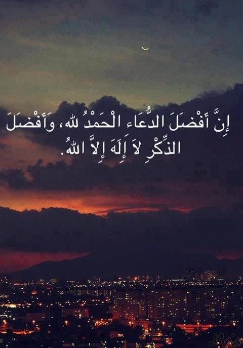 صورة صور لا اله الا الله , اجمل خلفيات لا اله الا الله