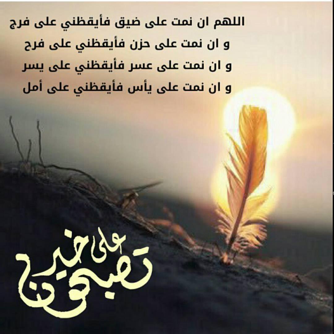 صور مسجات تصبحون على خير اسلامية , اجمل رسائل تصبح على خير بطريقة اسلامية