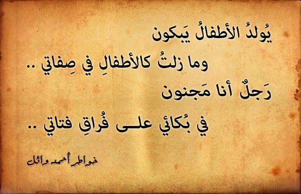 صورة شعر فراق , اجمل اشعار البعد و الفراق