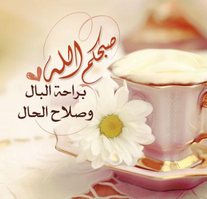 صورة رسائل صباحية , اجمل مسجات الصباح