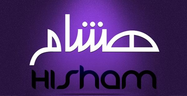 صور معنى اسم هشام , اسم هشام منتشر كثيرا و لكن هل تعرف معناه