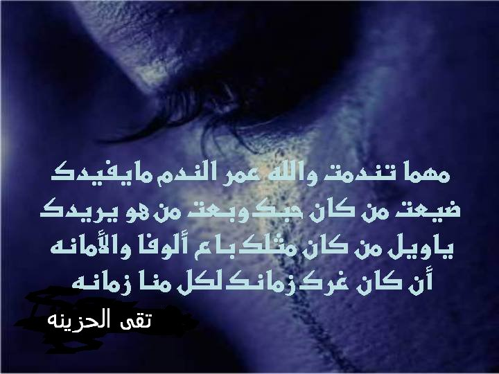 بالصور عبارات خيانه , كلمات عن الحزن 136 13