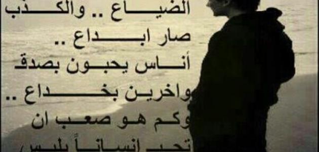 بالصور عبارات خيانه , كلمات عن الحزن 136 4