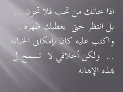 بالصور عبارات خيانه , كلمات عن الحزن 136 6