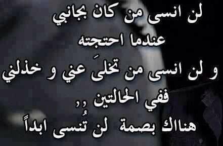 بالصور عبارات خيانه , كلمات عن الحزن 136 7